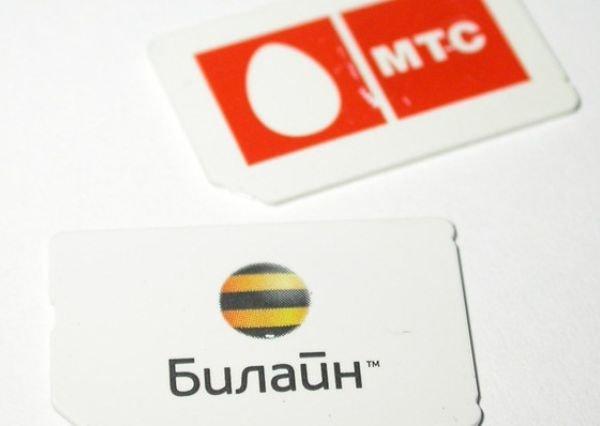 Операторы МТС и Билайн откроют информацию о платежеспособности абонентов банкам