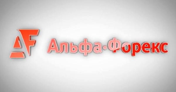 Деятельность Альфа Форекс