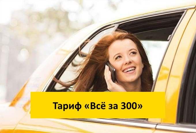 Тариф Билайн «Все за 300»
