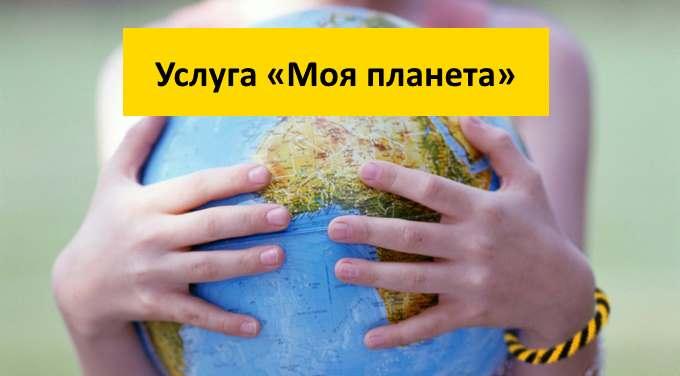 Услуга «Моя планета»
